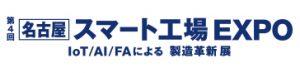 第4回[名古屋]スマート工場EXPO